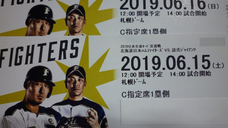 日本ハムファイターズ 交流戦