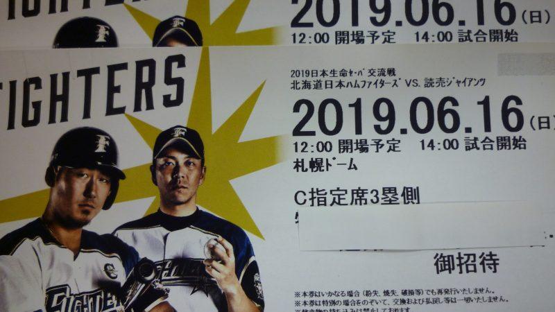 日本ハムファイターズ VS ジャイアンツ戦