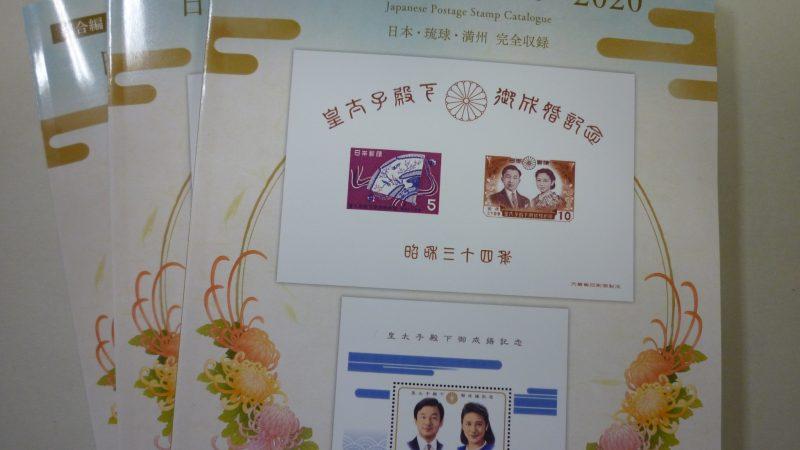 日本切手カタログ 2020 販売中
