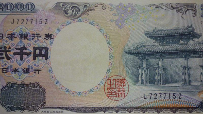 守礼門 2,000円エラー紙幣