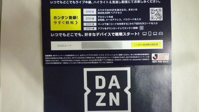DAZNダゾーン ギフトカード
