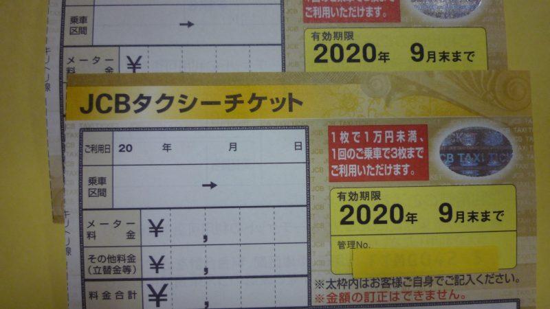 JCBタクシーチケット