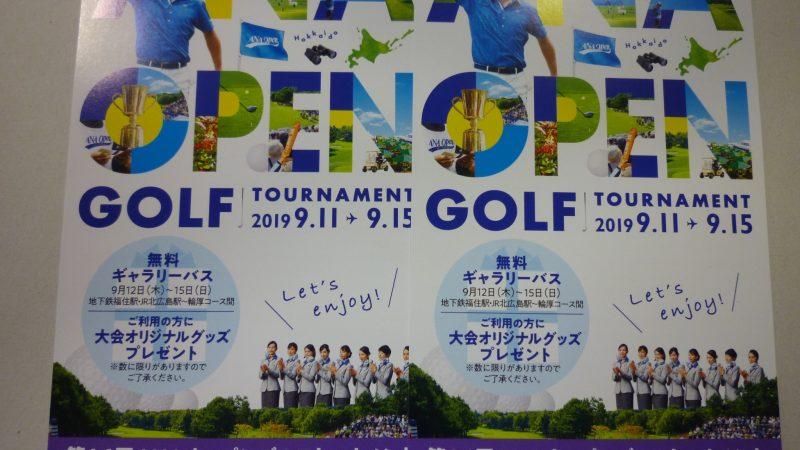 ANAオープンゴルフ2019