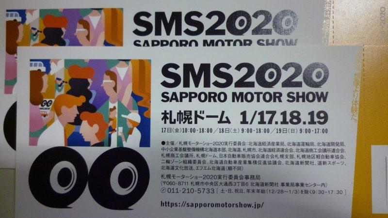 札幌モーターショー2020