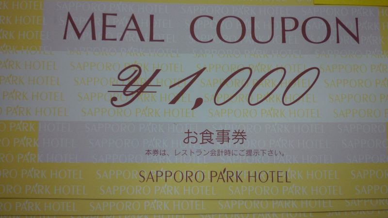 札幌パークホテル 食事券