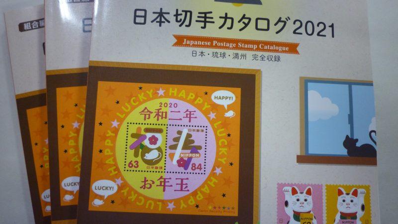日本切手カタログ 2021販売中