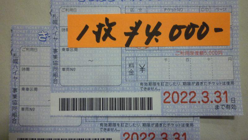 さっぽろタクシーチケット