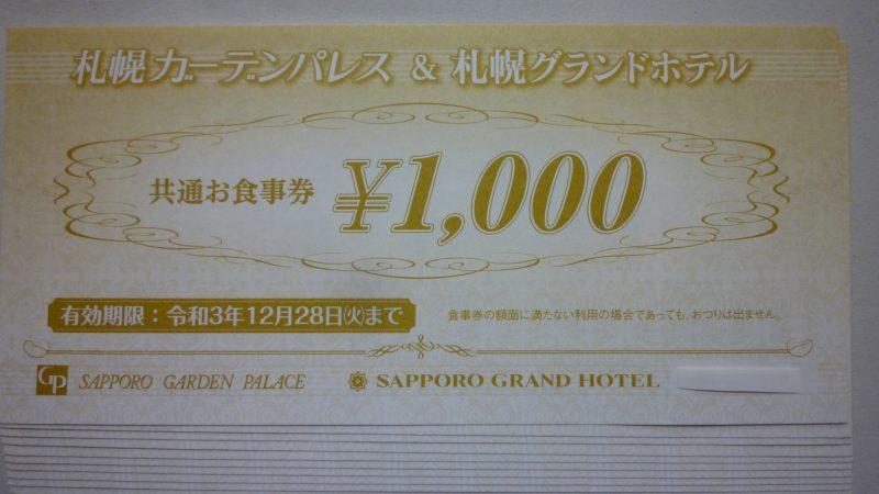 札幌ガーデンパレス&札幌グランドホテル