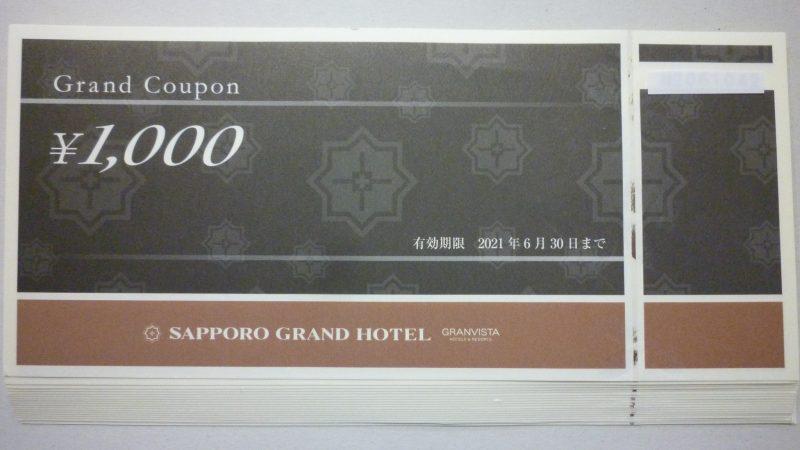 札幌グランドホテル グランドクーポン