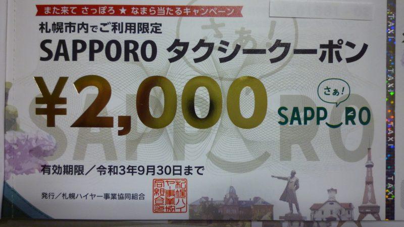 SAPPORO タクシークーポン