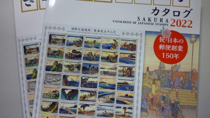 さくら日本切手カタログ2022